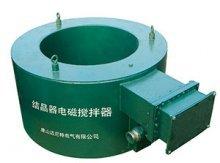 结晶电磁搅拌器